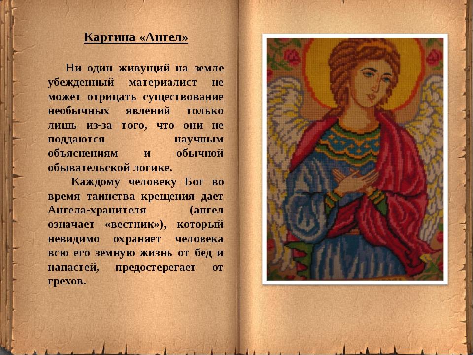 Картина «Ангел» Ни один живущий на земле убежденный материалист не может отри...