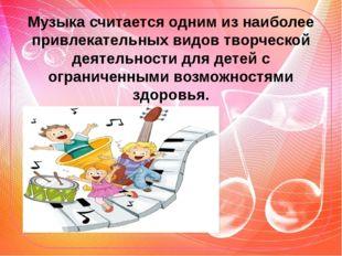 Музыка считается одним из наиболее привлекательных видов творческой деятельно