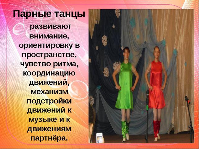 Парные танцы развивают внимание, ориентировку в пространстве, чувство ритма,...