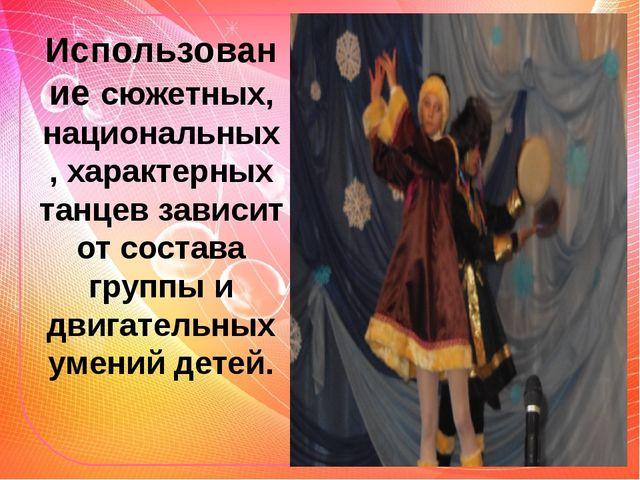 Использование сюжетных, национальных, характерных танцев зависит от состава г...