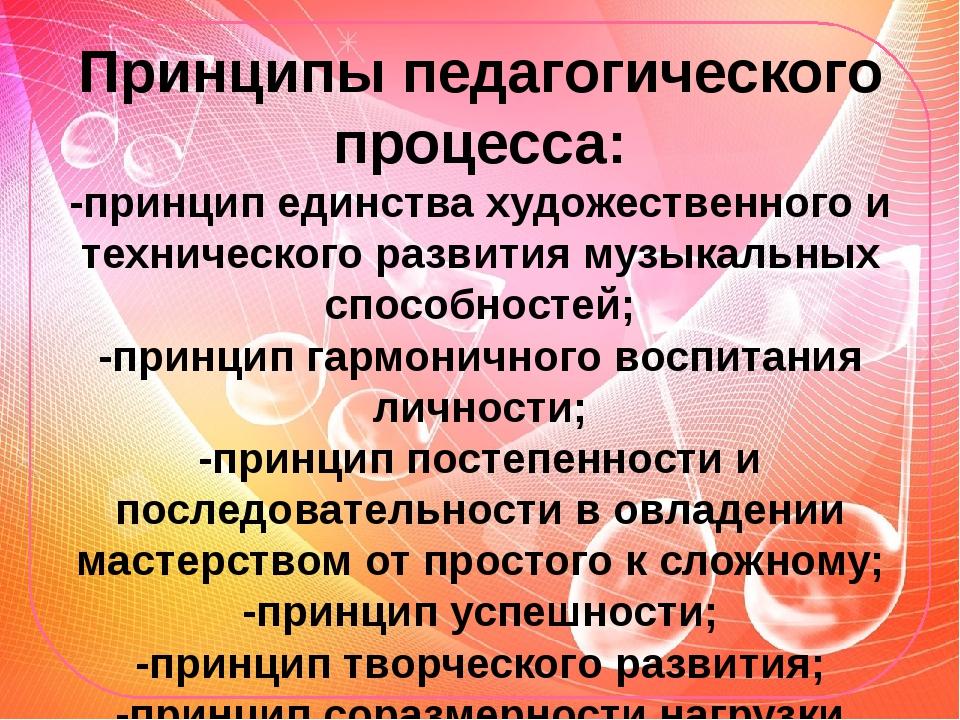 Принципы педагогического процесса: -принцип единства художественного и технич...