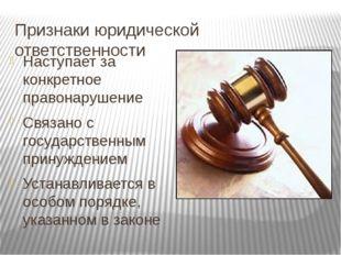 Признаки юридической ответственности Наступает за конкретное правонарушение С
