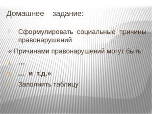 Домашнее задание: Сформулировать социальные причины правонарушений « Причинам