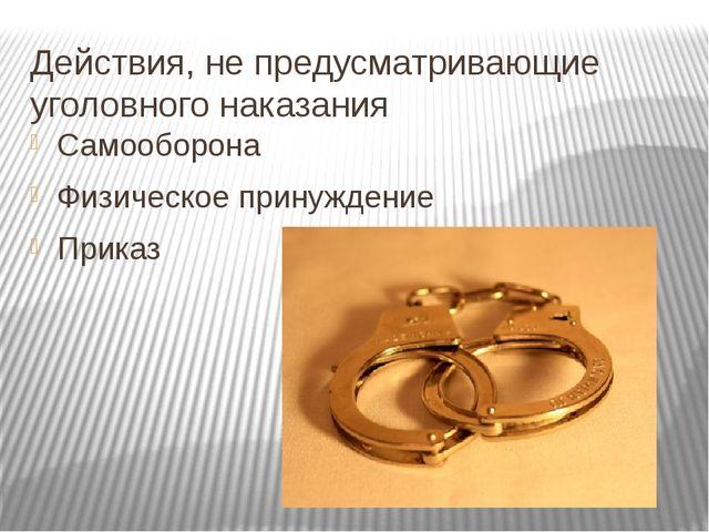 Действия, не предусматривающие уголовного наказания Самооборона Физическое пр...