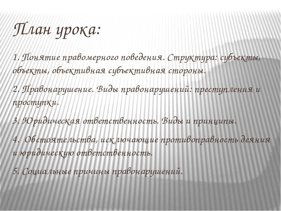 План урока: 1. Понятие правомерного поведения. Структура: субъекты, объекты,...