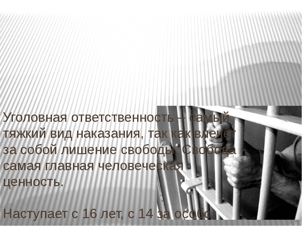 Уголовная ответственность – самый тяжкий вид наказания, так как влечет за со...