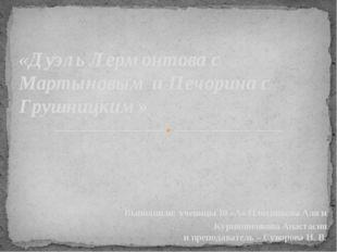 Выполнили: ученицы 10 «А» Плотникова Аля и Курнюшенкова Анастасия и преподав