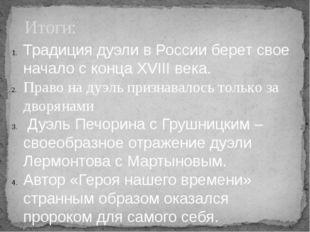 Итоги: Традиция дуэли в России берет свое начало с конца XVIII века. Право на