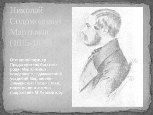 Николай Соломонович Мартынов (1815-1875) Отставной офицер Представитель богат