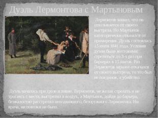 Дуэль Лермонтова с Мартыновым Лермонтов заявил, что он отказывается от своего