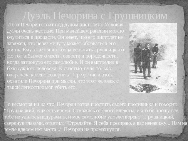Дуэль Печорина с Грушницким И вот Печорин стоит под дулом пистолета. Условия...