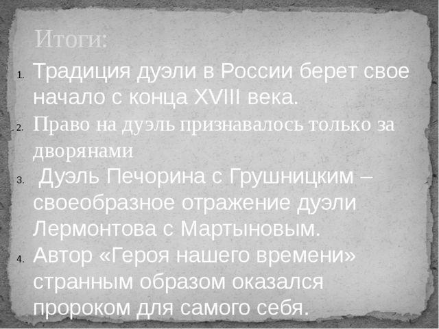 Итоги: Традиция дуэли в России берет свое начало с конца XVIII века. Право на...