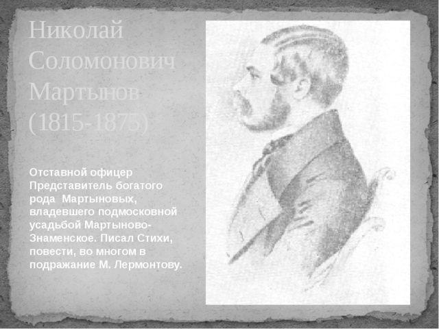 Николай Соломонович Мартынов (1815-1875) Отставной офицер Представитель богат...