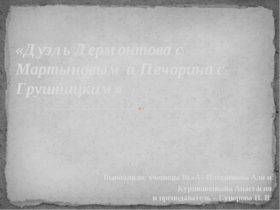 Выполнили: ученицы 10 «А» Плотникова Аля и Курнюшенкова Анастасия и преподав...
