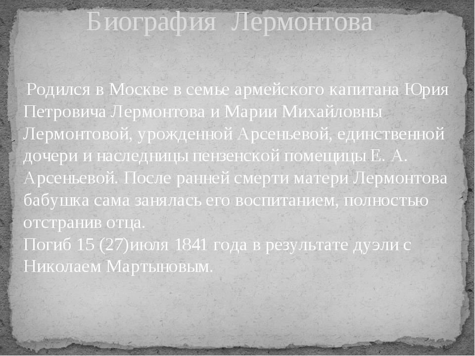 Биография Лермонтова Родился в Москве в семье армейского капитана Юрия Петро...