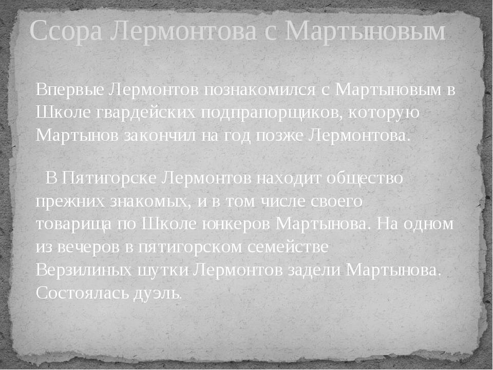 Ссора Лермонтова с Мартыновым В Пятигорске Лермонтов находит общество прежних...