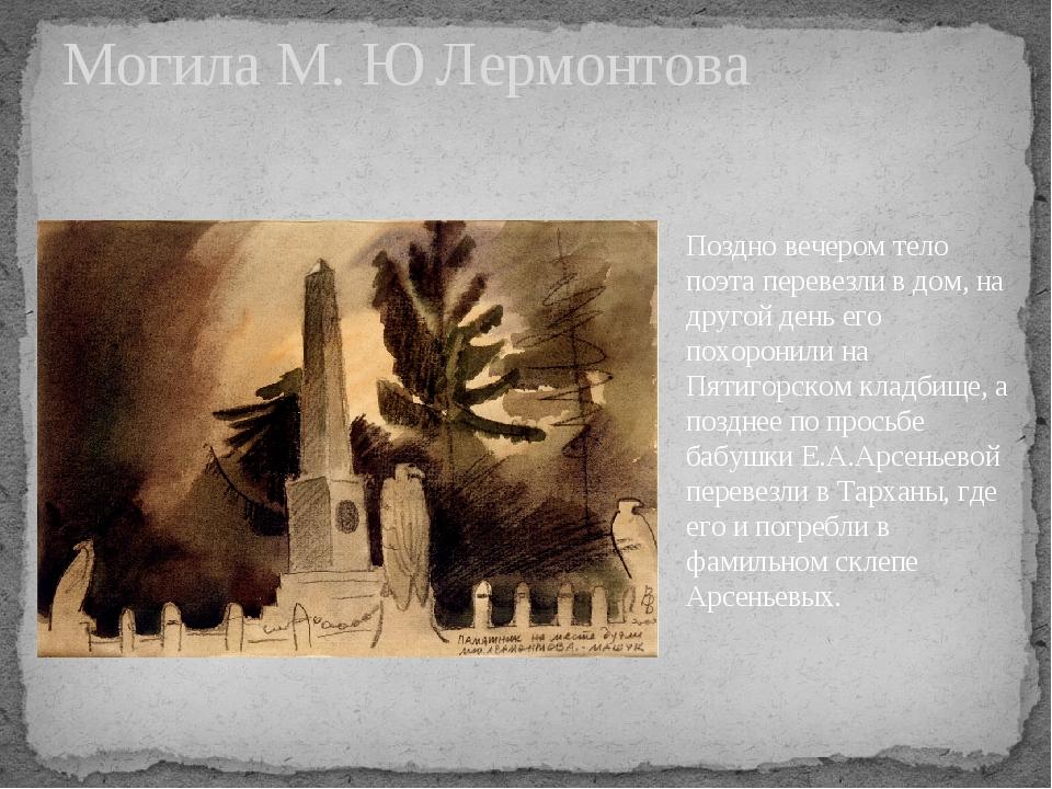 Могила М. Ю Лермонтова Поздно вечером тело поэта перевезли в дом, на другой д...