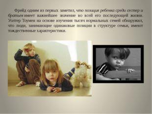 Фрейд одним из первых заметил,что позиция ребенка среди сестер и братьевим