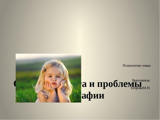 Статус сиблинга и проблемы демографии  Психология семьи Выполнила: ЕгороваМ...