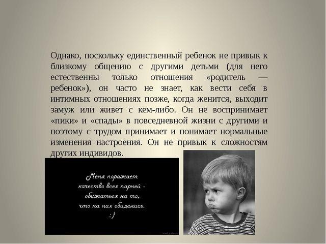 Однако, поскольку единственный ребенок не привык к близкому общению с другим...