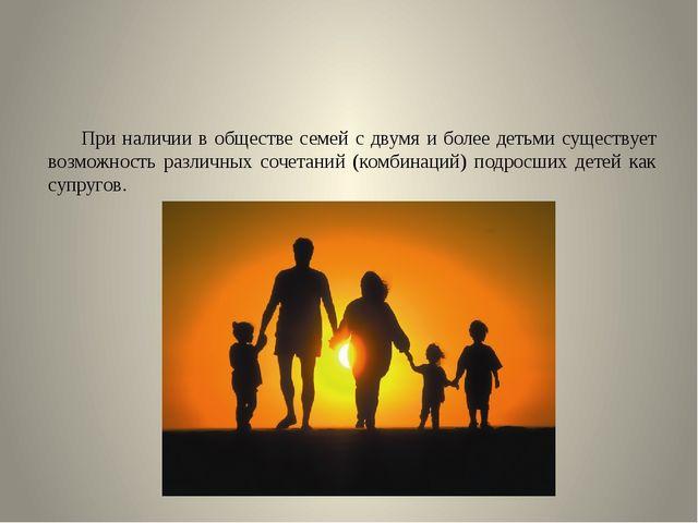При наличии в обществе семей с двумя и более детьми существует возможность р...