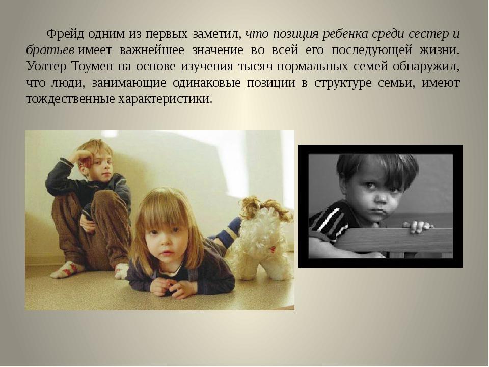 Фрейд одним из первых заметил,что позиция ребенка среди сестер и братьевим...