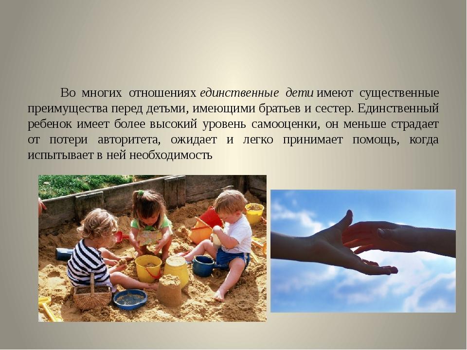 Во многих отношенияхединственные детиимеют существенные преимущества перед...