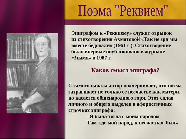 Эпиграфом к «Реквиему» служит отрывок из стихотворения Ахматовой «Так не зря...