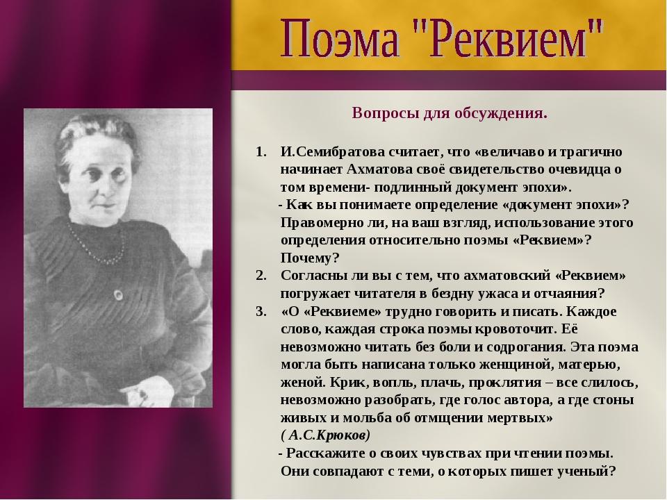 Вопросы для обсуждения. И.Семибратова считает, что «величаво и трагично начин...