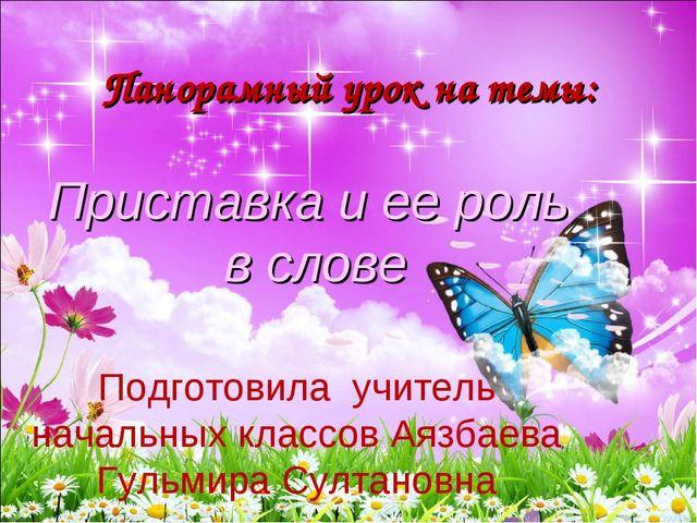 Панорамный урок на темы: Подготовила учитель начальных классов Аязбаева Гульм...