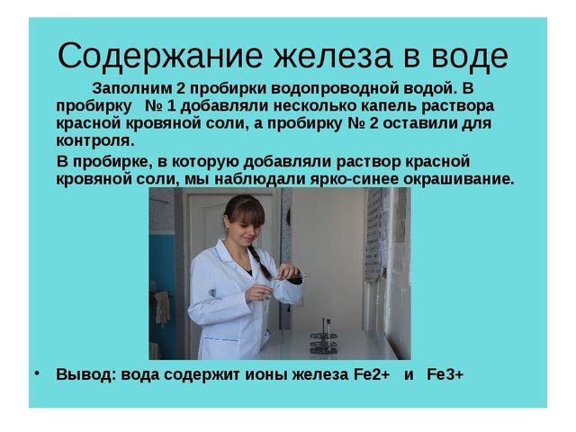 Содержание железа в воде Заполним 2 пробирки водопроводной водой. В пробирк...