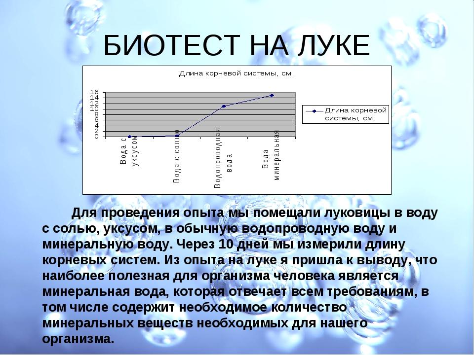 БИОТЕСТ НА ЛУКЕ Для проведения опыта мы помещали луковицы в воду с солью, у...