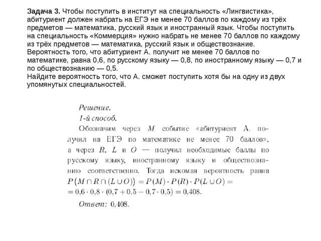 Задача 3. Чтобы поступить в институт на специальность «Лингвистика», абитурие...