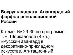 К теме № 29-30 по программе Т.Я. Шпикаловой (8 кл.) «Русский авангард в декор