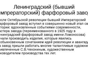 Ленинградский (бывший импрераторский) фарфоровый завод После Октябрьской рево