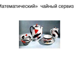 «Математический» чайный сервиз