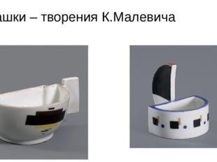 Чашки – творения К.Малевича