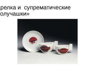 Тарелка и супрематические «получашки»