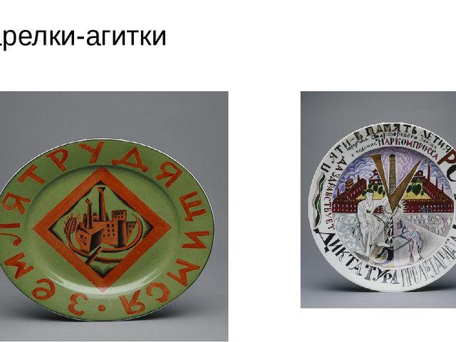 Тарелки-агитки