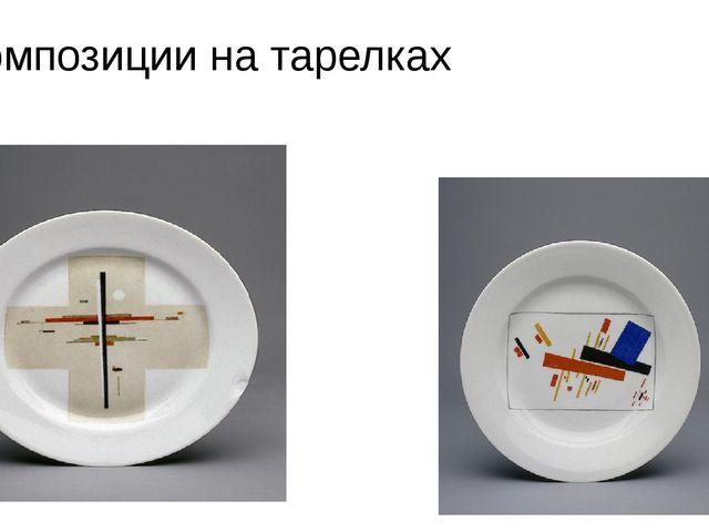 Композиции на тарелках