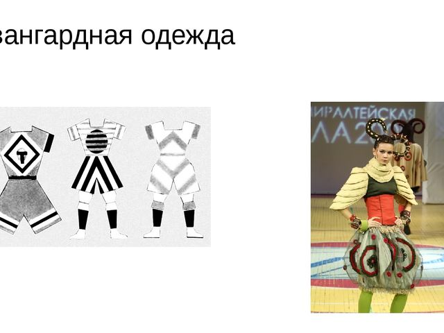 Авангардная одежда