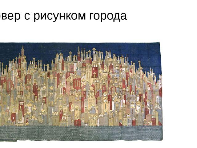 Ковер с рисунком города