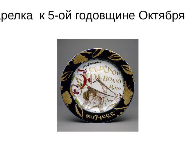 Тарелка к 5-ой годовщине Октября