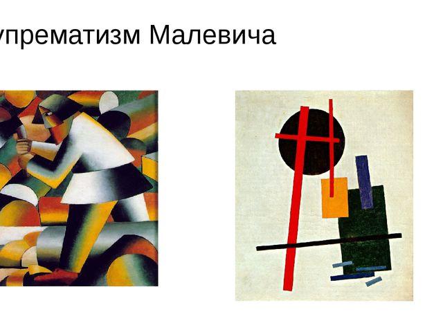 Супрематизм Малевича