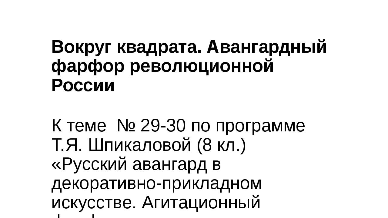 К теме № 29-30 по программе Т.Я. Шпикаловой (8 кл.) «Русский авангард в декор...