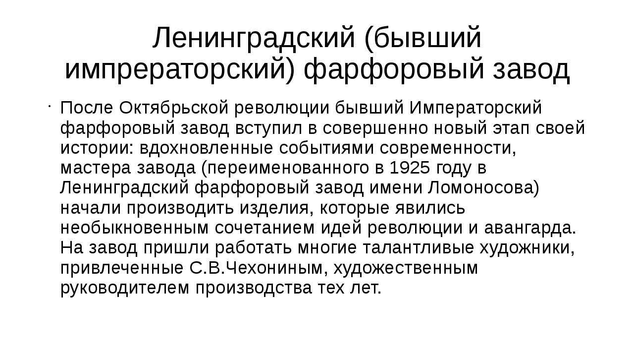 Ленинградский (бывший импрераторский) фарфоровый завод После Октябрьской рево...