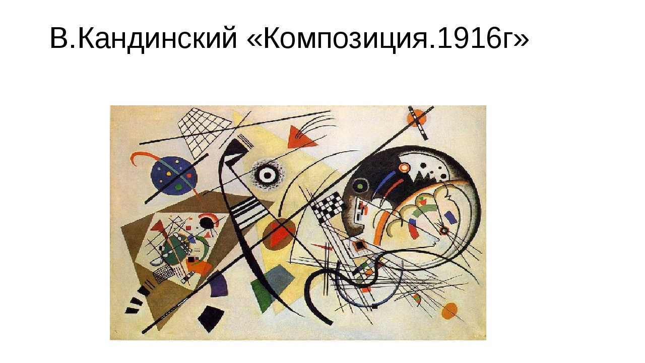 В.Кандинский «Композиция.1916г»