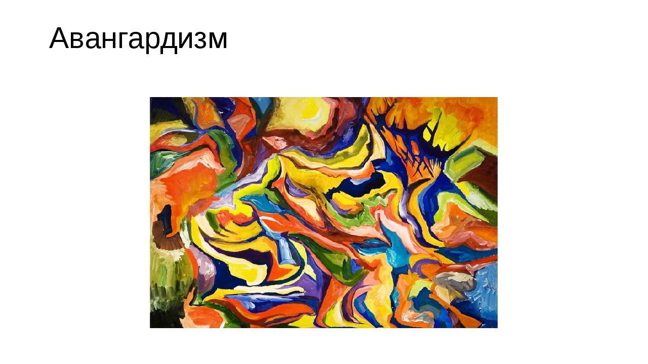 Авангардизм
