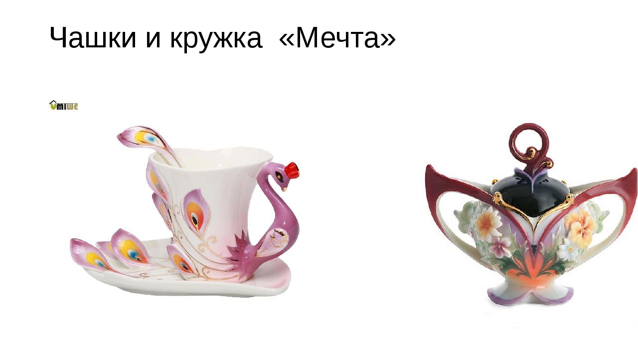 Чашки и кружка «Мечта»