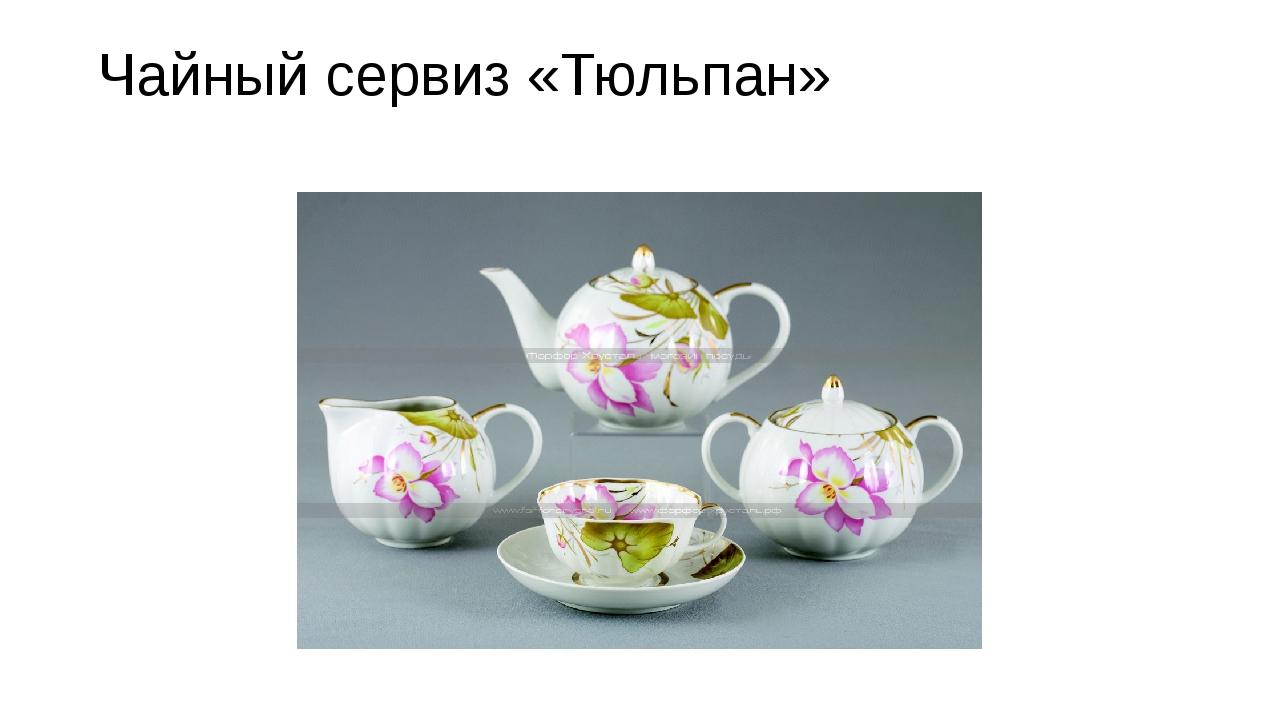 Чайный сервиз «Тюльпан»